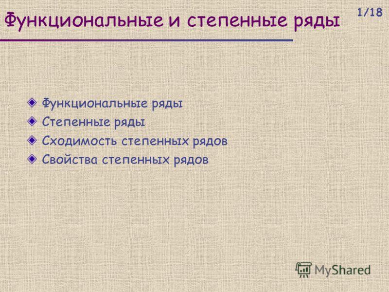 Функциональные и степенные ряды Функциональные ряды Степенные ряды Сходимость степенных рядов Свойства степенных рядов 1/18