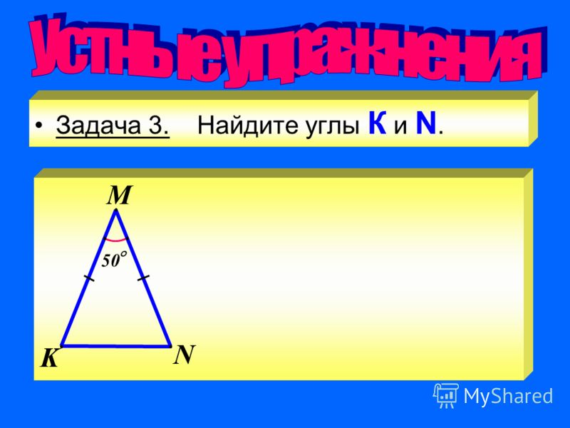 Задача 3. Найдите углы К и N. 50 K N M