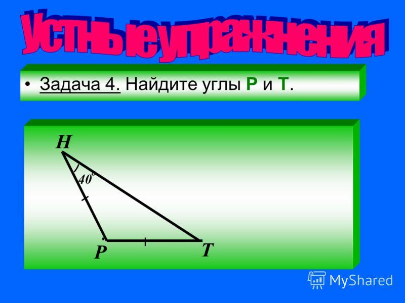 Задача 4. Найдите углы P и T. 40 H P T