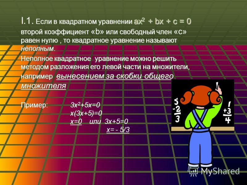 I.Метод РАЗЛОЖЕНИЕ НА МНОЖИТЕЛИ Данный метод заключается в: 1. вынесении за скобки общего множителя; 2. формул сокращенного умножения; 3. способе группировки