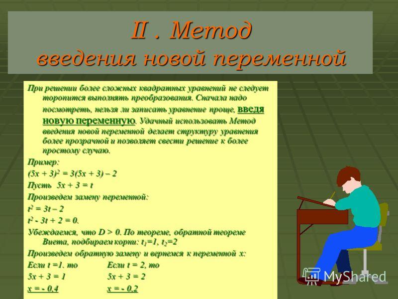 I.3. Способ группировки заключается в том, что слагаемые многочлена можно сгруппировать различными способами на основе сочетательного и переместительного законов. На практике он применяется в тех случаях, когда многочлен удается представить в виде па