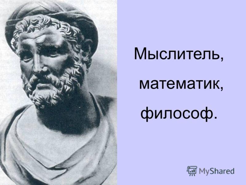 Мыслитель, математик, философ.