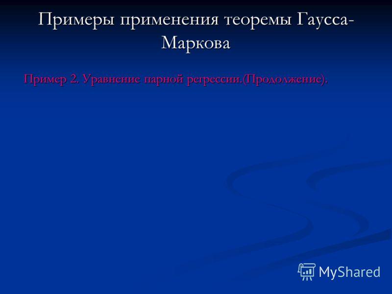 Примеры применения теоремы Гаусса- Маркова Пример 2. Уравнение парной регрессии.(Продолжение).