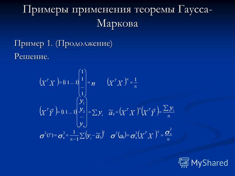 Примеры применения теоремы Гаусса- Маркова Пример 1. (Продолжение) Решение.