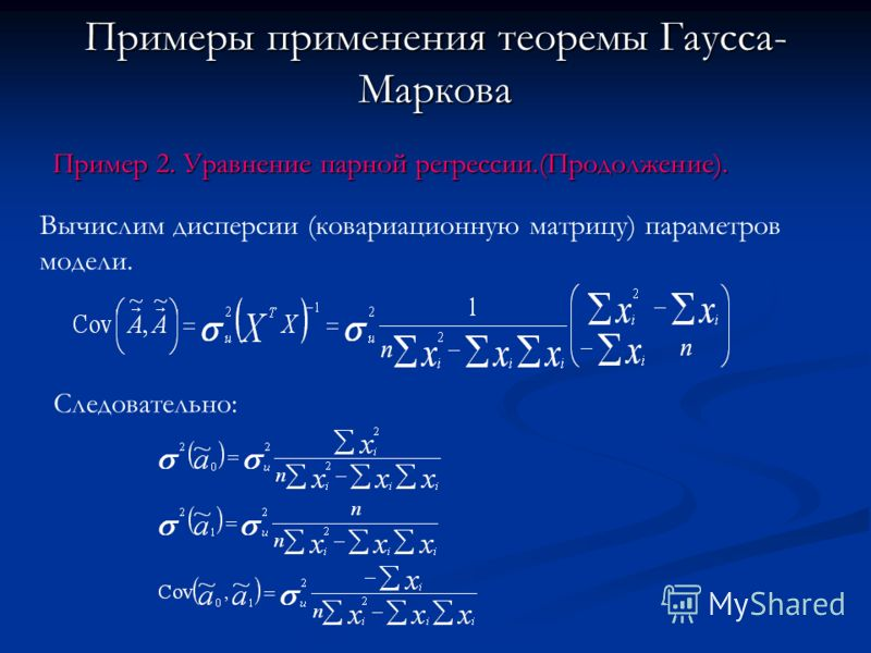 Примеры применения теоремы Гаусса- Маркова Пример 2. Уравнение парной регрессии.(Продолжение). Вычислим дисперсии (ковариационную матрицу) параметров модели. Следовательно: