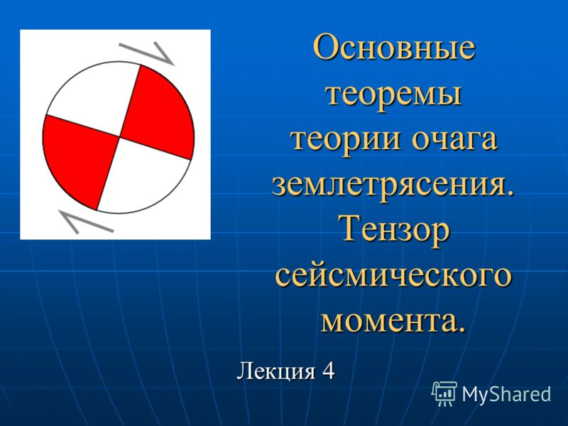 Основные теоремы теории очага землетрясения. Тензор сейсмического момента. Лекция 4