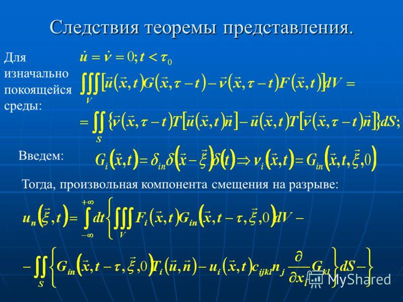 Следствия теоремы представления. Для изначально покоящейся среды: Введем: Тогда, произвольная компонента смещения на разрыве: