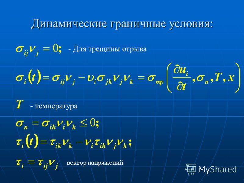 Динамические граничные условия: - Для трещины отрыва - температура вектор напряжений