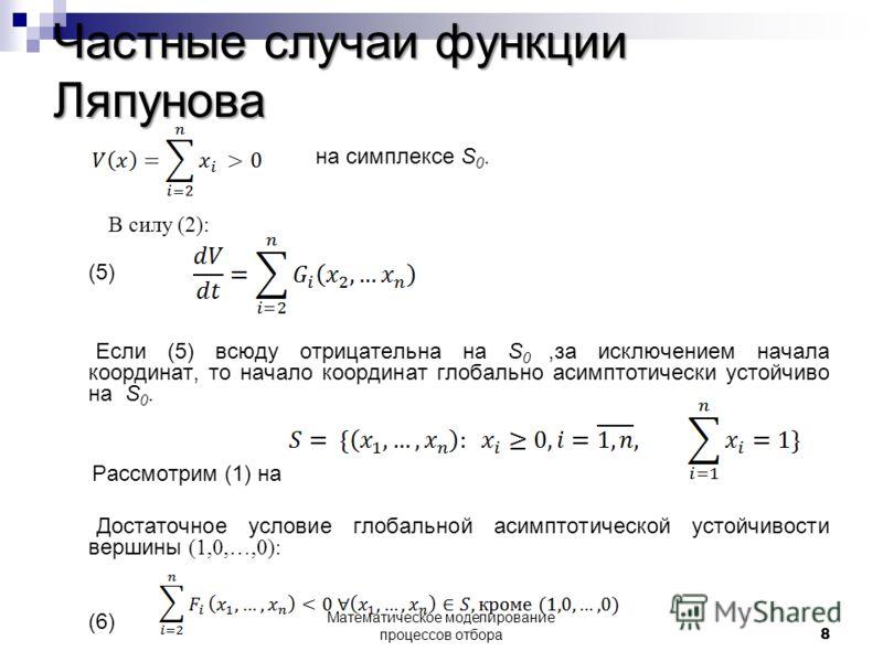 Частные случаи функции Ляпунова на симплексе S 0. В силу (2): (5) Если (5) всюду отрицательна на S 0,за исключением начала координат, то начало координат глобально асимптотически устойчиво на S 0. Рассмотрим (1) на Достаточное условие глобальной асим