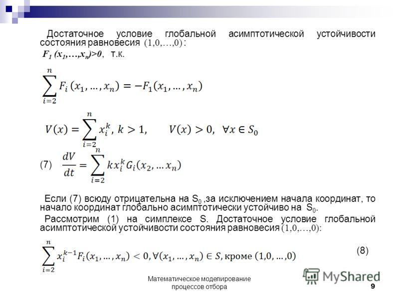 Достаточное условие глобальной асимптотической устойчивости состояния равновесия (1,0,…,0) : F 1 (x 1,…,x n )>0, т.к. (7) Если (7) всюду отрицательна на S 0,за исключением начала координат, то начало координат глобально асимптотически устойчиво на S