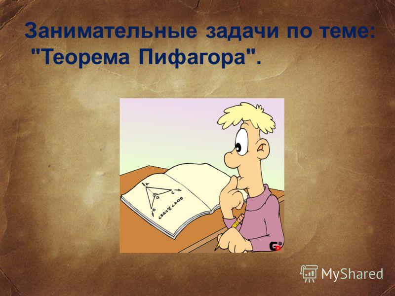 Занимательные задачи по теме: Теорема Пифагора.