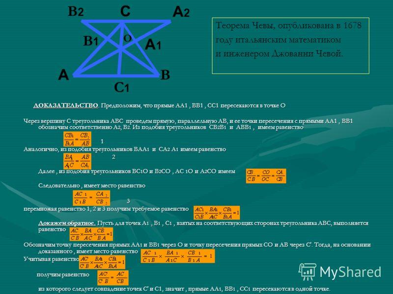 ДОКАЗАТЕЛЬСТВО. Предположим, что прямые АА1, ВВ1, СС1 пересекаются в точке О ДОКАЗАТЕЛЬСТВО. Предположим, что прямые АА1, ВВ1, СС1 пересекаются в точке О Через вершину С треугольника АВС проведем прямую, параллельную АВ, и ее точки пересечения с прям