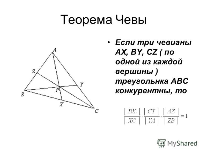 Теорема Чевы Если три чевианы АX, ВY, СZ ( по одной из каждой вершины ) треугольнка АВС конкурентны, то