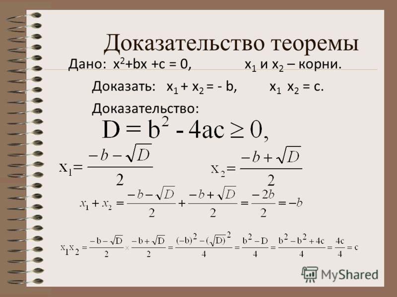 Теорема Виета Сумма корней приведенного квадратного уравнения равна второму коэффициенту, взятому с противоположным знаком, а произведение корней равно свободному члену.