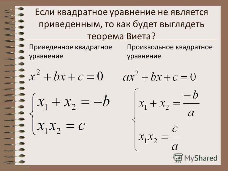Доказательство теоремы Дано: x 2 +bx +c = 0, x 1 и x 2 – корни. Доказать: x 1 + x 2 = - b, х 1 х 2 = c. Доказательство:
