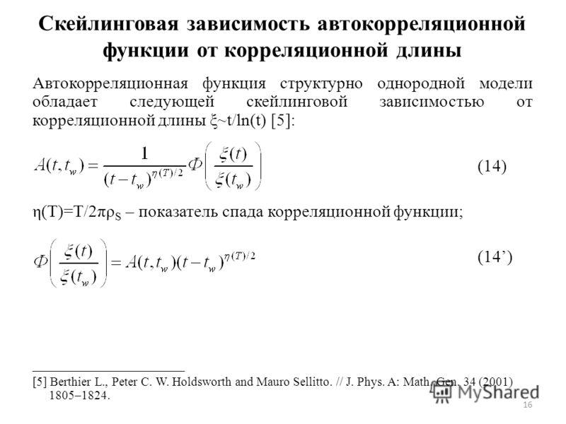 Скейлинговая зависимость автокорреляционной функции от корреляционной длины Автокорреляционная функция структурно однородной модели обладает следующей скейлинговой зависимостью от корреляционной длины ξ~t/ln(t) [5]: (14) η(Т)=Т/2πρ S – показатель спа