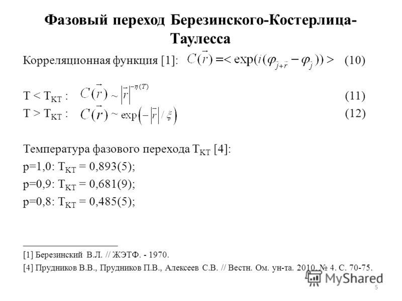 Фазовый переход Березинского-Костерлица- Таулесса Корреляционная функция [1]: (10) Т < T KT : ~ (11) Т > T KT : ~ (12) Температура фазового перехода T KT [4]: p=1,0: T KT = 0,893(5); p=0,9: T KT = 0,681(9); p=0,8: T KT = 0,485(5); ___________________
