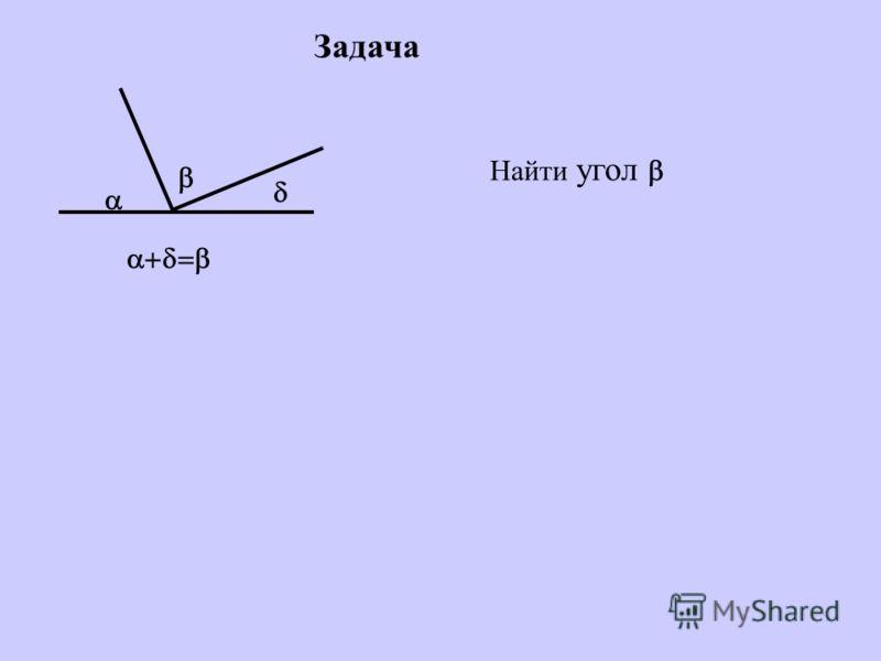 С D B A Дано: AB=2 3 BC=2 BAC=30 D=45 Найти площадь фигуры. 42 Решение Треугольник ABC прямоугольный, BAC=30°,значит AC=2BC,т.е.AC=4. Треугольник ACD прямоугольный, D=45°,тогда DAC=45°, а это означает, что треугольник ACD равнобедренный,следовательно