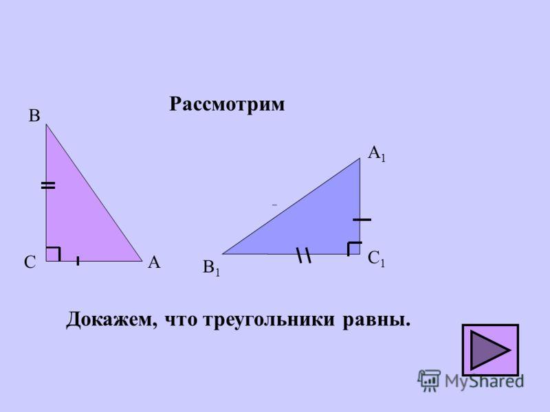 План урока 1.Решение задач (устно по готовым чертежам). 2.Повторение свойств площадей. 3.Доказательство теоремы Пифагора. 4.Закрепление теоремы Пифагора.