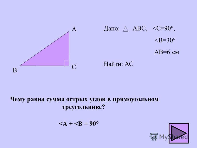 B CA C1C1 A1A1 B1B1 Рассмотрим Докажем, что треугольники равны.