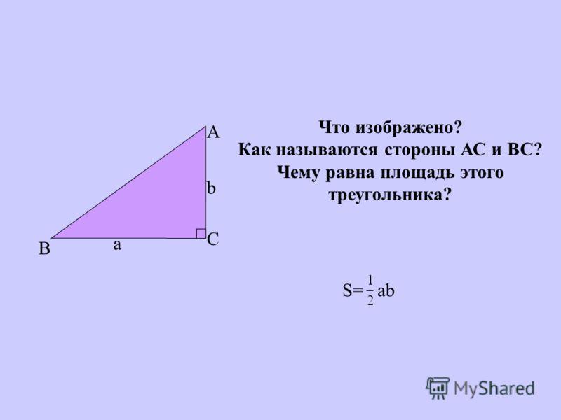 Дано: ABC,