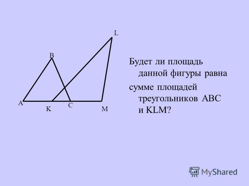 C A B a b S= ab Что изображено? Как называются стороны АС и ВС? Чему равна площадь этого треугольника?