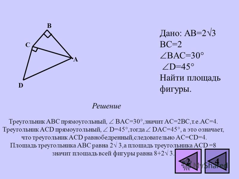 Будет ли площадь данной фигуры равна сумме площадей треугольников АВС и KLM? A B C K L M