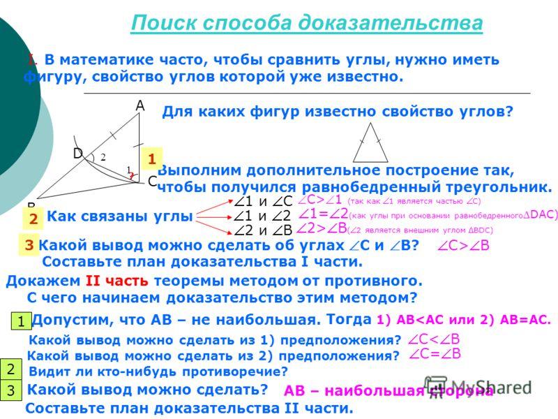 Поиск способа доказательства А В С I. В математике часто, чтобы сравнить углы, нужно иметь фигуру, свойство углов которой уже известно. Для каких фигур известно свойство углов? Выполним дополнительное построение так, чтобы получился равнобедренный тр