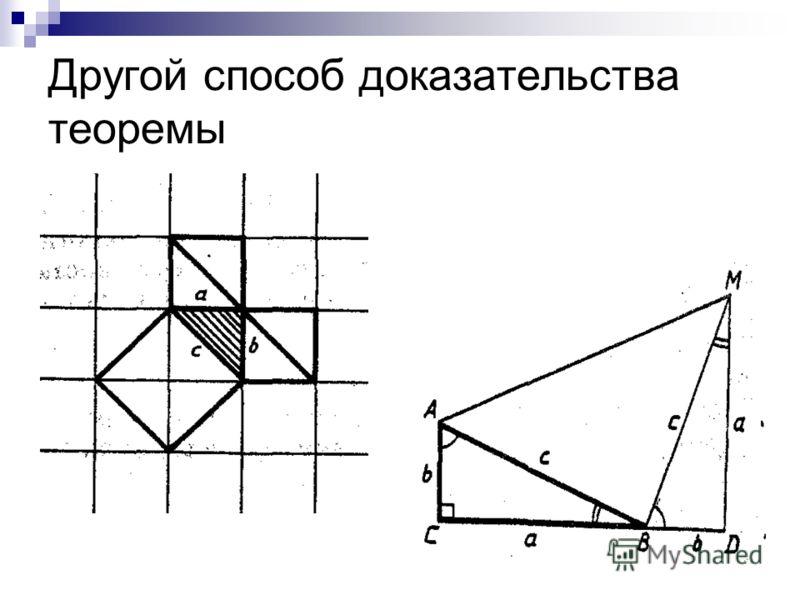 Другой способ доказательства теоремы