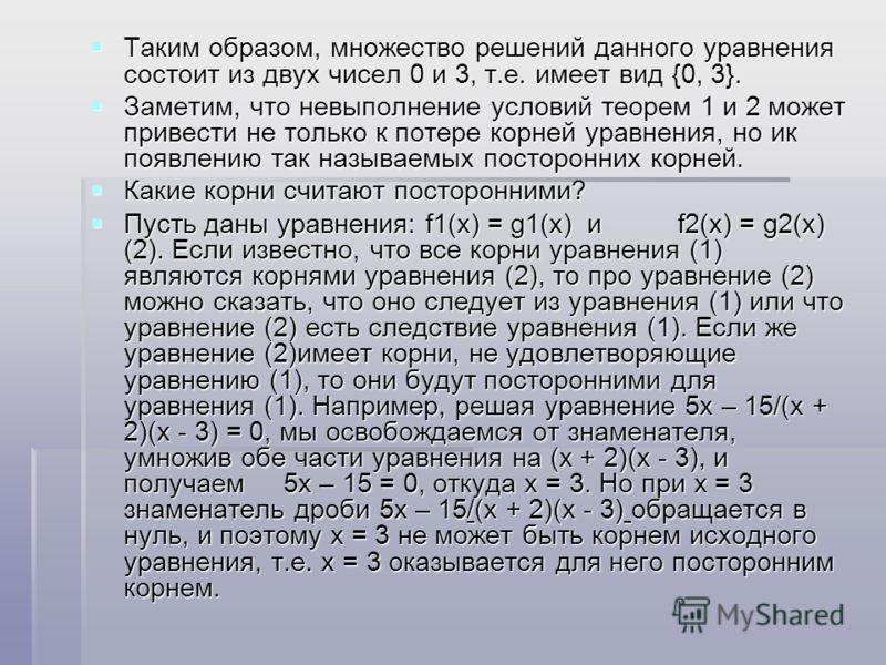 Таким образом, множество решений данного уравнения состоит из двух чисел 0 и 3, т.е. имеет вид {0, 3}. Таким образом, множество решений данного уравнения состоит из двух чисел 0 и 3, т.е. имеет вид {0, 3}. Заметим, что невыполнение условий теорем 1 и