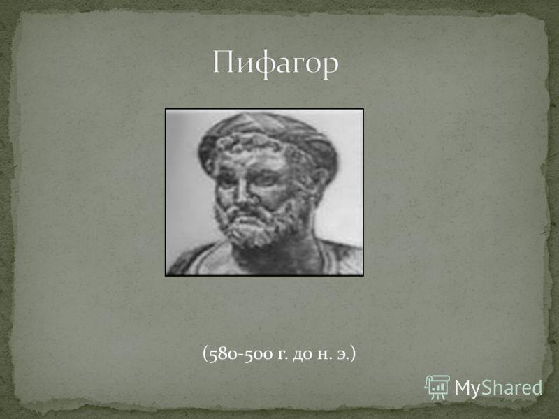 (580-500 г. до н. э.)