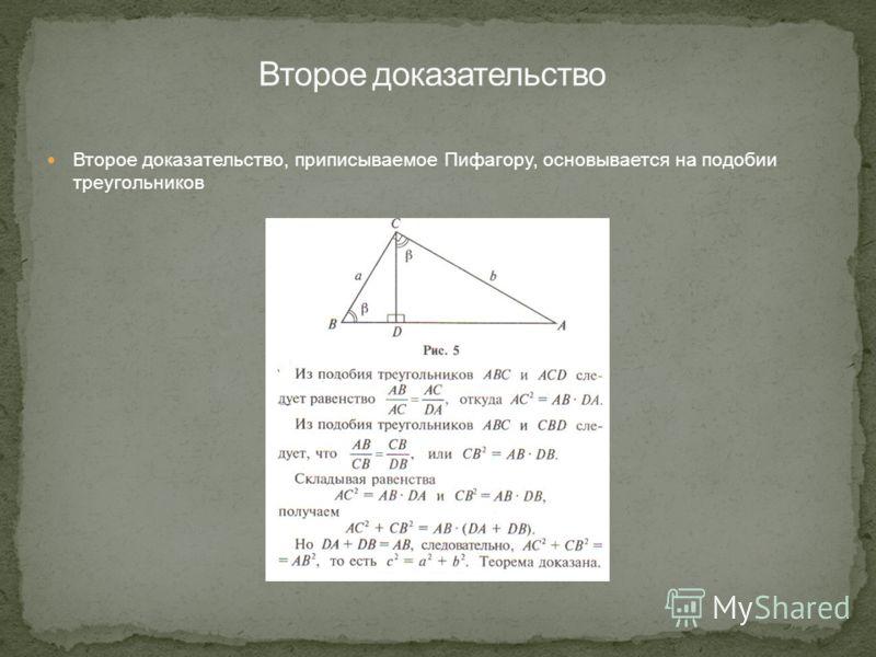 Второе доказательство, приписываемое Пифагору, основывается на подобии треугольников