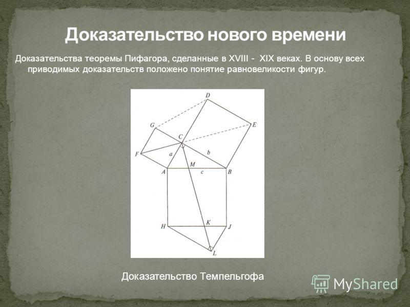 Доказательства теоремы Пифагора, сделанные в XVIII - XIX веках. В основу всех приводимых доказательств положено понятие равновеликости фигур. Доказательство Темпельгофа