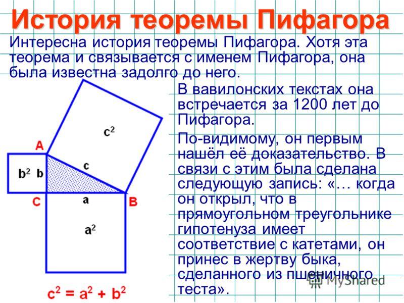 Пифагорейцами было сделано много важных открытий в арифметике и геометрии. Известно также, что кроме духовного и нравственного развития учеников Пифагора заботило их физическое развитие. Он не только сам участвовал в Олимпийских играх и два раза побе