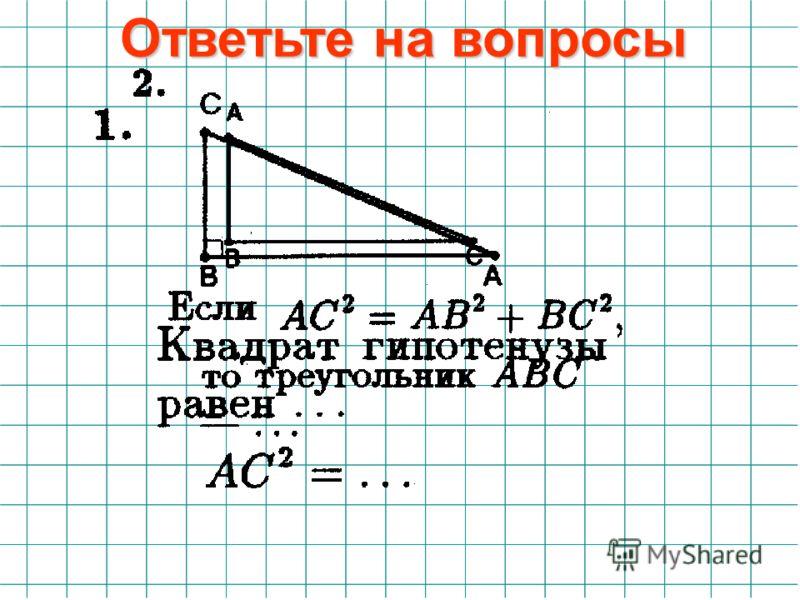 Сформулируйте теорему Пифагора Сформулируйте теорему, обратную теореме Пифагора. Если в треугольнике квадрат большей стороны равен сумме квадратов двух других сторон, то этот треугольник будет прямоугольным. a b c А B C