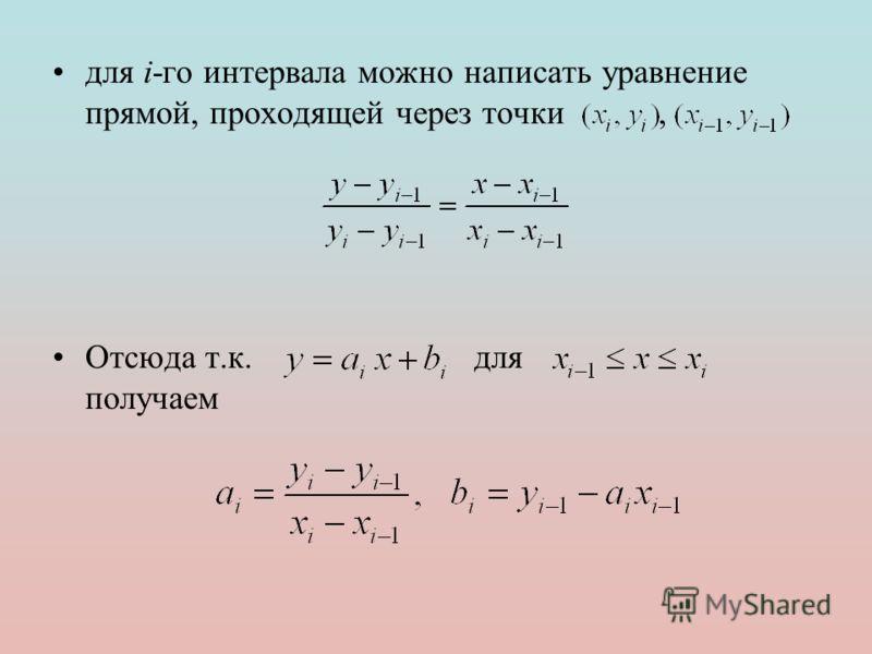 для i-го интервала можно написать уравнение прямой, проходящей через точки, Отсюда т.к. для получаем
