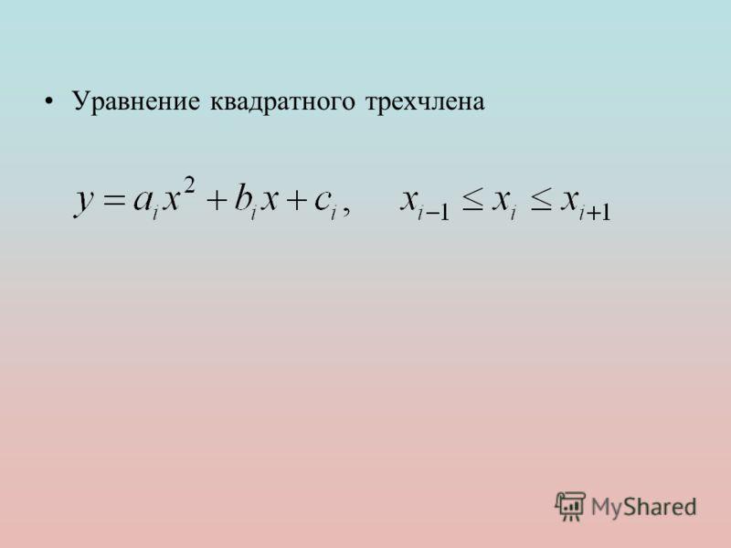 Уравнение квадратного трехчлена