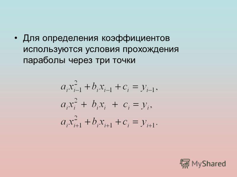 Для определения коэффициентов используются условия прохождения параболы через три точки