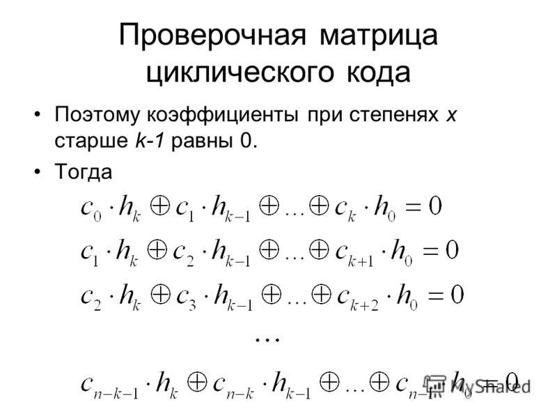 Проверочная матрица циклического кода Поэтому коэффициенты при степенях x старше k-1 равны 0. Тогда