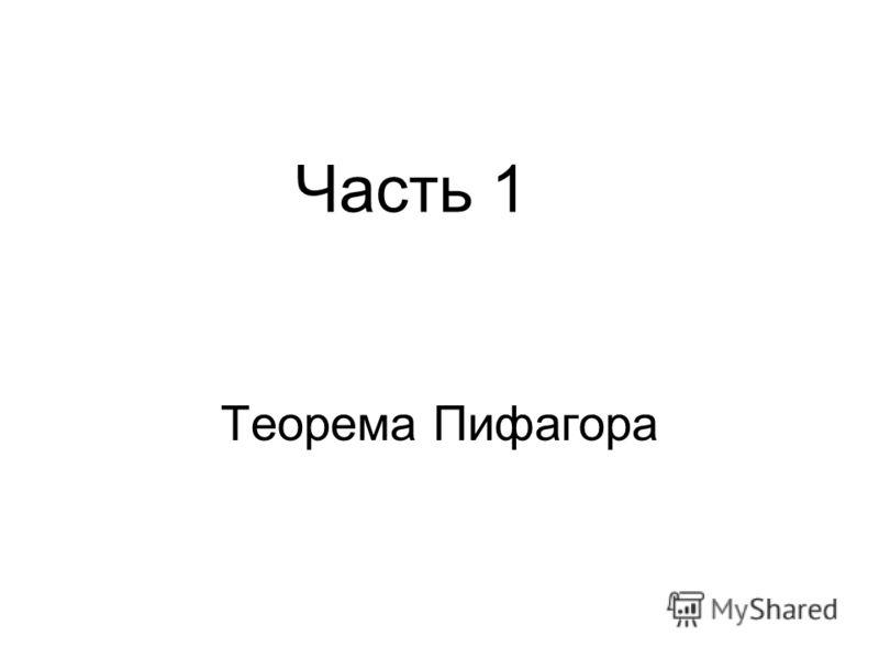 Часть 1 Теорема Пифагора