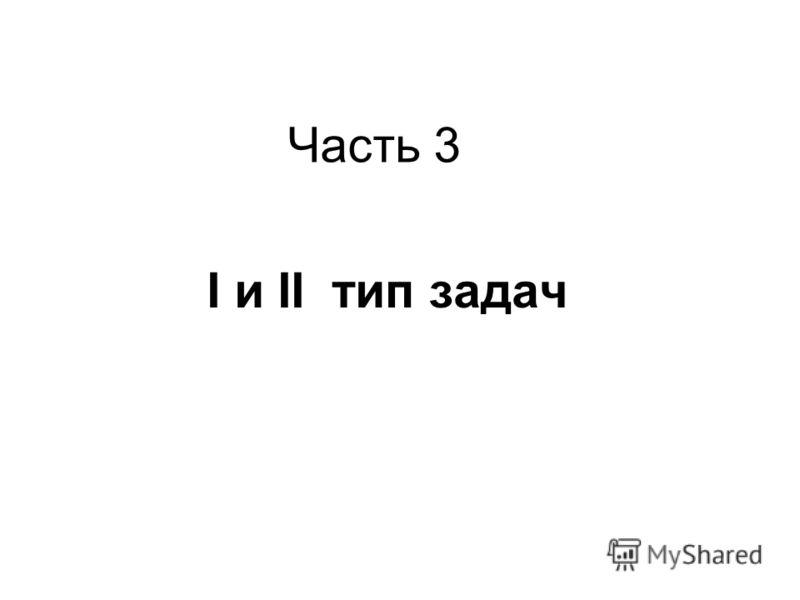 Часть 3 I и II тип задач