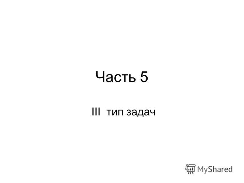Часть 5 III тип задач