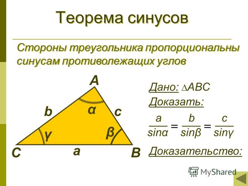 Теорема синусов С А В сb a β α Стороны треугольника пропорциональны синусам противолежащих углов Стороны треугольника пропорциональны синусам противолежащих углов γ Дано: АВС Доказать: а sinα b sinβ c sinγ == Доказательство: