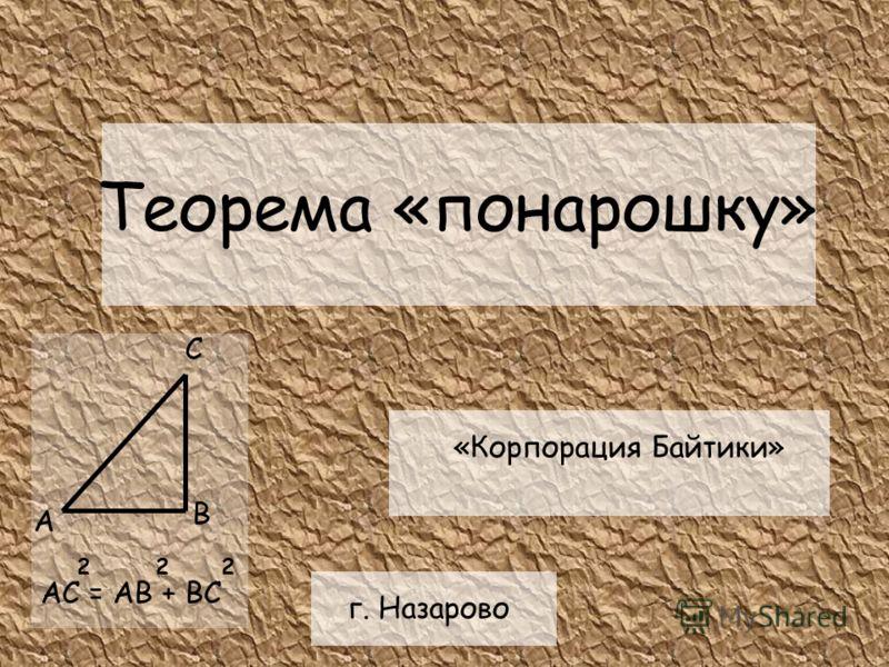 Теорема «понарошку» «Корпорация Байтики» г. Назарово А С В АС = АВ + ВС 222