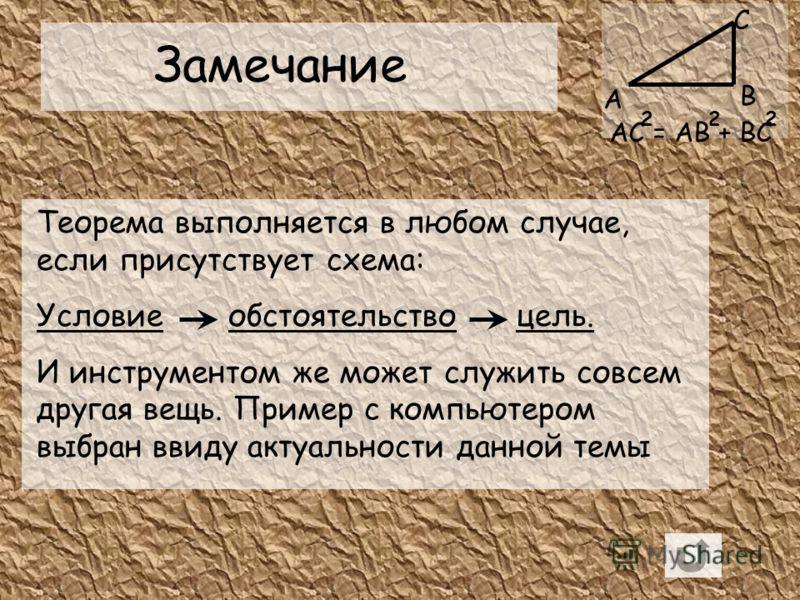 Замечание А С В АС = АВ + ВС 222 Теорема выполняется в любом случае, если присутствует схема: Условие обстоятельство цель. И инструментом же может служить совсем другая вещь. Пример с компьютером выбран ввиду актуальности данной темы