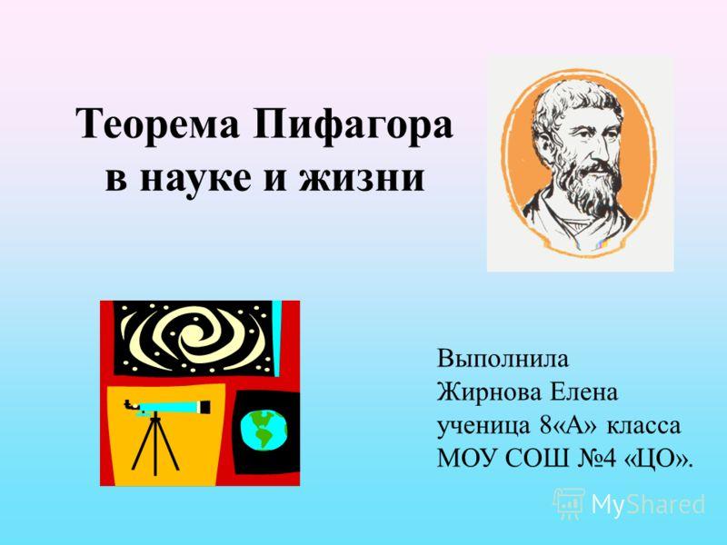 Теорема Пифагора в науке и жизни Выполнила Жирнова Елена ученица 8«А» класса МОУ СОШ 4 «ЦО».