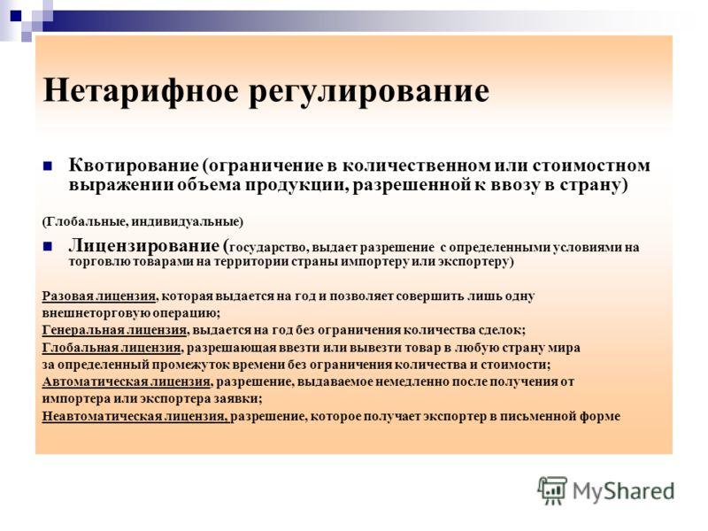 Нетарифное регулирование Квотирование (ограничение в количественном или стоимостном выражении объема продукции, разрешенной к ввозу в страну) (Глобальные, индивидуальные) Лицензирование ( государство, выдает разрешение с определенными условиями на то