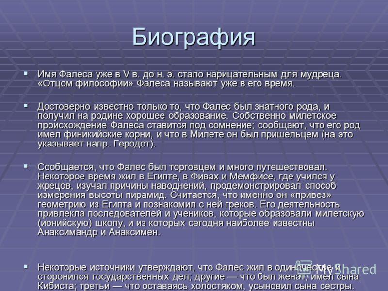 Биография Имя Фалеса уже в V в. до н. э. стало нарицательным для мудреца. «Отцом философии» Фалеса называют уже в его время. Имя Фалеса уже в V в. до н. э. стало нарицательным для мудреца. «Отцом философии» Фалеса называют уже в его время. Достоверно