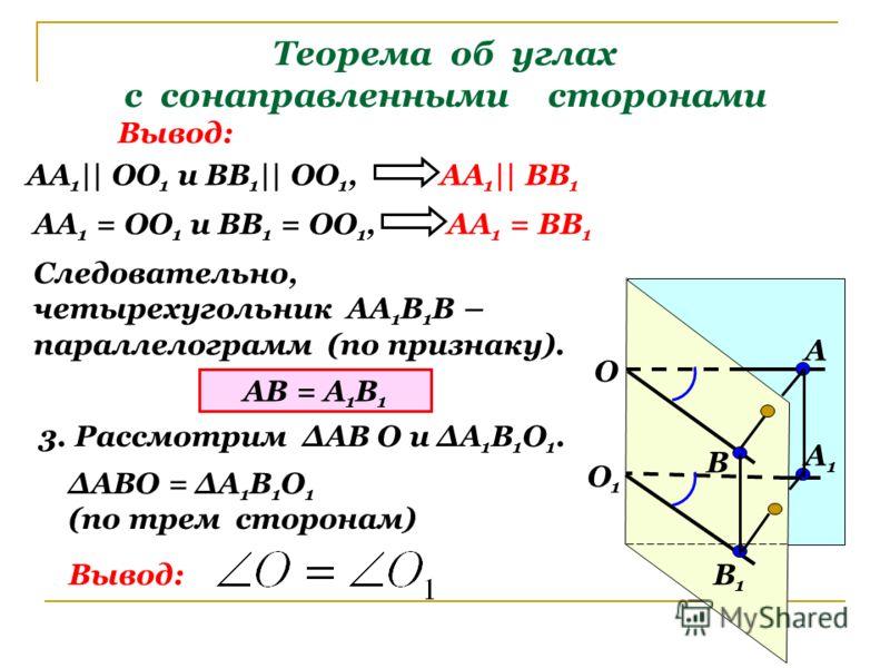О1О1 О А1А1 В1В1 В А Вывод: АА 1 || ОО 1 и ВВ 1 || ОО 1,АА 1 || ВВ 1 АА 1 = ОО 1 и ВВ 1 = ОО 1,АА 1 = ВВ 1 Следовательно, четырехугольник АА 1 В 1 В – параллелограмм (по признаку). АВ = А 1 В 1 3. Рассмотрим АВ О и А 1 В 1 О 1. АВО = А 1 В 1 О 1 (по