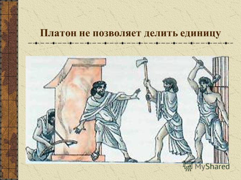 Платон не позволяет делить единицу